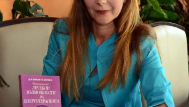 Д-р Виолета Ботева: Лечението с енергия е като безкръвна операция!