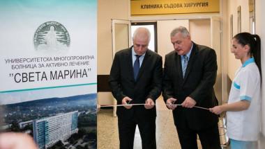 Заработи обновената клиника по съдова хирургия във Варна