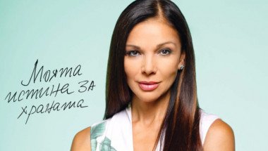 Юлияна Дончева разкри кое е вредното модно течение при яденето и посочи коя е най-голямата заблуда за храните!