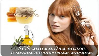 Тайната на ослепителните рускини: SOS-маска за коса със зехтин и мед