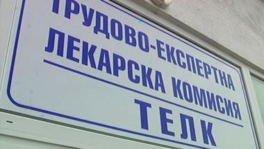 Електронен регистър за всички хора с ТЕЛК