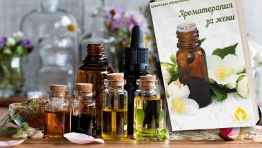 Ароматни масла подпомагат женското здраве