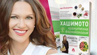 Д-р Изабела Уенц: Не се страхувайте от мазнините
