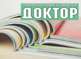 """Великденска промоция! Безплатна книга с вестник """"Доктор"""""""