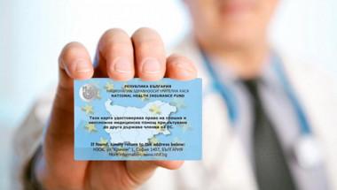 Мога ли да получа Европейска здравна карта с бърза поръчка?