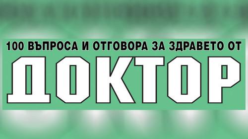 """Очаквайте от 1 ноември новия Здравен справочник на в. """"Доктор"""" !"""